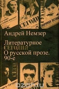 Литературное сегодня. О русской прозе. 90 - е