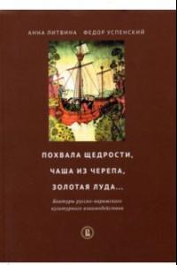 Похвала щедрости, чаша из черепа, золотая луда... Контуры русско-варяжского культурн. взаимодействия