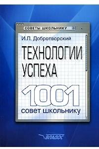 Технологии успеха. 1001 совет школьнику
