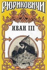 Иван III. В двух томах. Том 2