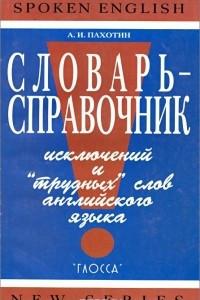 Словарь-справочник исключений и