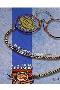 Мадемуазель Синяя Борода