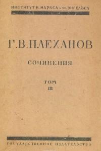 Сочинения Г. В. Плеханова. Том III