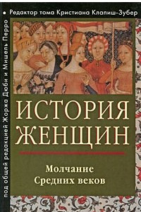 История женщин на Западе. Том 2. Молчание Средних веков