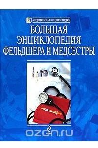 Большая энциклопедия фельдшера и медсестры