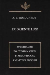 Ex oriente lux! Ориентация по странам света в архаических культурах Евразии