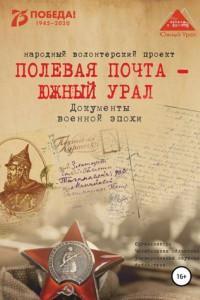 Полевая почта – Южный Урал. Документы военной эпохи