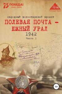 Полевая почта – Южный Урал. 1942. Часть 1