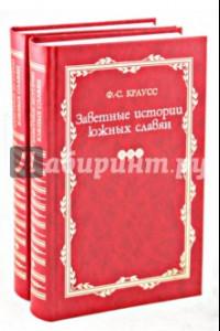 Заветные истории южных славян. В 2-х томах