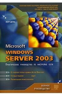 Microsoft Windows server 2003. Практическое руководство по настройки сети