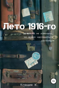 Лето 1916-го