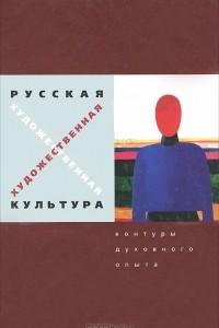 Русская художественная культура. Контуры духовного опыта