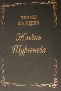 Жизнь Тургенева