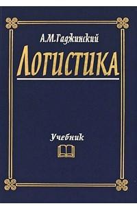 Логистика: учебник 18-е изд