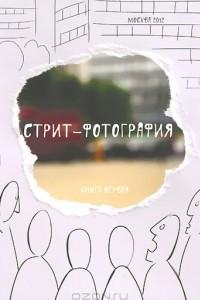 Стрит-фотография. Книга 1