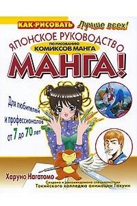 Манга! Японское руководство по рисованию комиксов манга. Для любителей и профессионалов от 7 до 70 лет