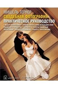 Свадебная фотография. Практическое руководство