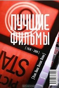 Лучшие фильмы 1929-2009