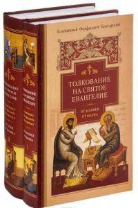 Толкование на Святое Евангелие