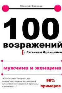 100 возражений с Евгением Францевым. Мужчина и женщина.