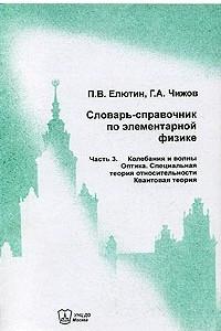 Словарь-справочник по элементарной физике. Часть третья
