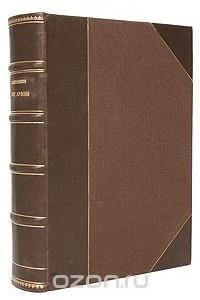 Мозг армии. В трех томах. В одной книге