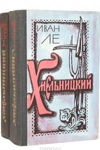 Хмельницкий (комплект из 2 книг)