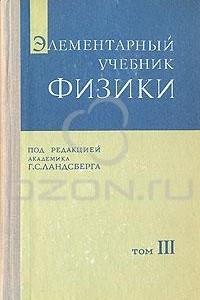 Элементарный учебник физики. Том 3. Колебания, волны. Оптика. Строение атома
