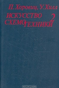 Искусство схемотехники. В двух томах. Том 2