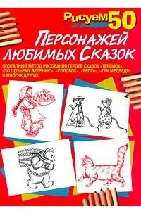 Рисуем 50 персонажей любимых сказок
