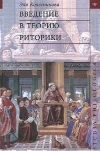 Введение в теорию риторики