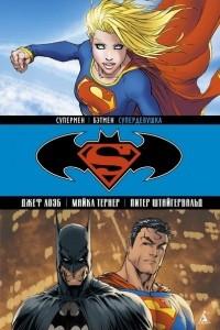 Супермен/Бэтмен. Книга 2. Супердевушка