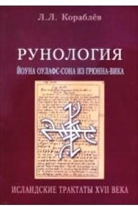 Рунология Йоуна Оулафс-сона из Грюнна-вика