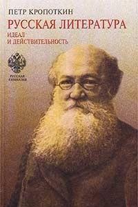 Русская литература. Идеал и действительность. Курс лекций
