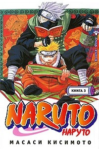 Naruto. Книга 3. Во имя мечты!!!