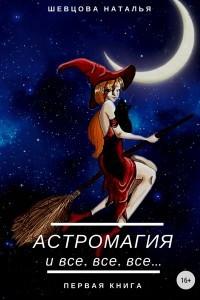 Астромагия и все, все, все. Книга 1