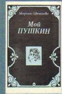 Мой Пушкин (миниатюрное издание)