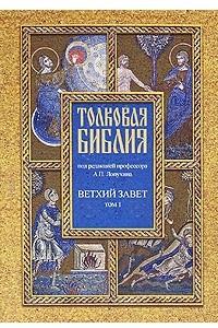Толковая Библия. Ветхий завет. В 7 томах. Том. 1. Пятикнижие. Исторические книги
