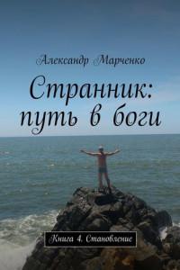 Странник: путь в боги. Книга 4. Становление
