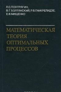 Математическая теория оптимальных процессов