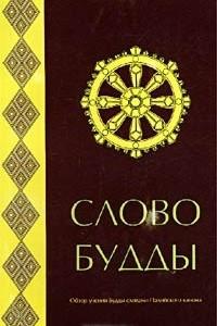Слово Будды. Обзор учения Будды словами Палийского канона