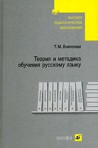 Теория и методика обучения русскому языку
