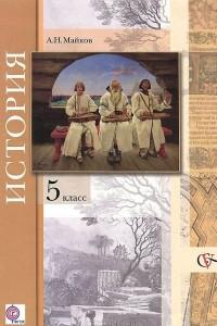 История. Введение в историю. 5 класс. Учебник
