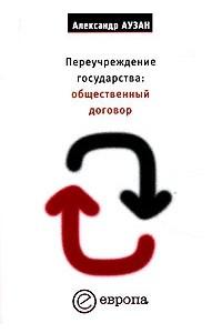 Переучреждение государства. Общественный договор