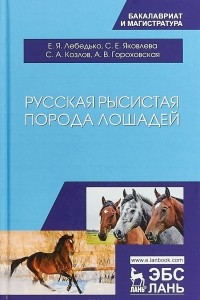 Русская рысистая порода лошадей. Учебное пособие
