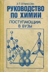 Руководство по химии поступающим в вузы