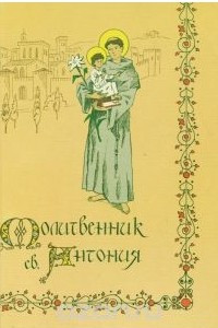 Молитвенник св. Антония