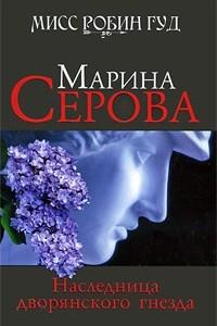 Наследница дворянского гнезда: роман