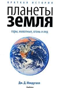 Краткая история планеты Земля. Горы, животные, огонь и лед