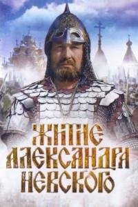 Житие Александра Невского